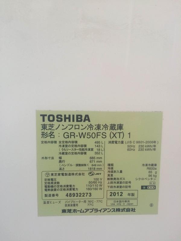 Tủ lạnh Nhật Toshiba GR-W50FS(XT) giá rẻ