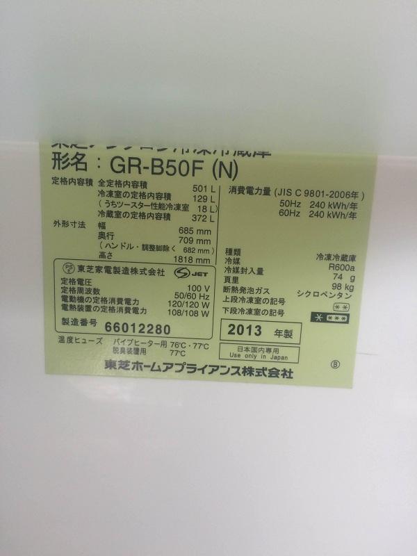 Tủ lạnh Nhật Toshiba GR-B50F(S) giá tốt nhất